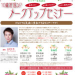 5/22 希少!!チェン先生による新潟初の若返りメークセミナーの開催!