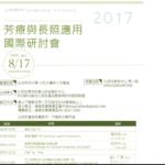 理事長庭山仁美が台湾のシンポジウムに出席します。